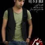 محمود لاری زاده – یه تا بوس