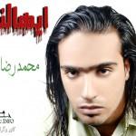محمدرضا محبی – ایهالناس