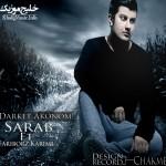 عارف سراب و فریبرز کریمی – درکت اکنم