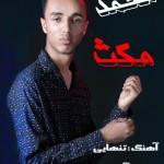 محمد مکث – تنهایی