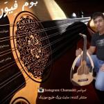 عبدالله پورکرم – اجرای زنده بصورت حفله