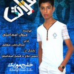 مروان اسماعیلی – فراق