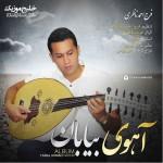 فرج احمد ناظری – آلبوم جدید آهوی بیابان