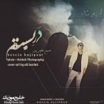 حسین حاجی پور – در بسته