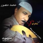 محمد منصور وزیری –  سلام ای ناخدا