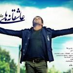 عاشقانه های علی ناصری – آلبوم