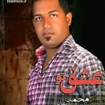 محمد سقایی – عشق تو