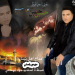 مهدی راستی – آلبوم مداحی خداحافظ حسین بی حبیبم