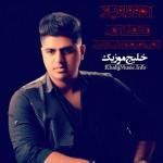 محمد آرامی – آه واویلا