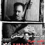 مرشد میررستمی – آهنگ برتر وقت مردن و سورو
