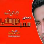 سعید میررستمی – اجرای زنده