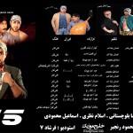 علی خان بلدژ – آلبوم جدید خونه چیده