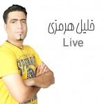 خلیل هرمزی – اجرای زنده جشن عروسی