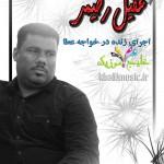 عقیل رحیمی – اجرای زنده مجلس عروسی