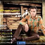 حسین سنجری – فریبا