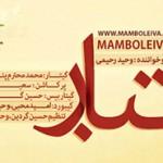 گروه مامبولیوا – تبار
