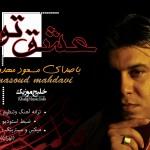 مسعود مهدوی – عشق تو