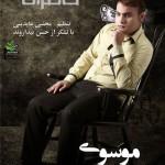 حمید رضا موسوی – آلبوم فانوس خاطرات