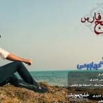 محمد دریاوردی – خلیج فارس
