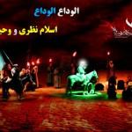 اسلام نظری و وحید آور – الوداع الوداع