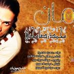 محمدرضا محبی – زمان