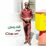 احمد صیادی – نامه رسون