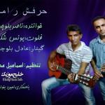 ناصر بلوچستانی – حرفش را مزن