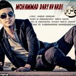 محمد دریاوردی – از عاشقی نترس