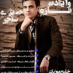 حسین سنجری – تازه وا یادت هندن