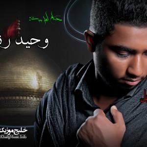 وحید رنجبر – آلبوم مداحی حسین جان