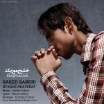 سعید صابری – اتاق خاطرات