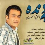 اسحق احمدی – یه دنده