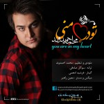 محمد احمدوند – تو در قلب منی