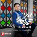 آهنگ جدید و بسیار زیبا و شنیدنی از یاسین شهریاری بنام ختم روزگارم