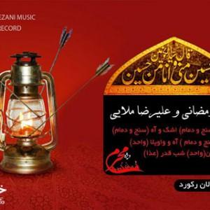 میلاد رمضانی و علیرضا ملایی – آلبوم جدید یاحسین