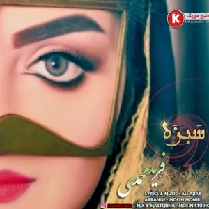 فرید محمدی آهنگ جدید و بسیار زیبا و شنیدنی بنام سبزه