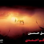 مسلم احمدی – عشق حسین