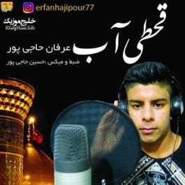 عرفان حاجی پور – قحطی آب