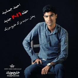 احمد جمشید – حفله جدید ۲  ۲۰۱۶