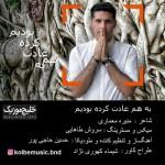 حسین حاجی پور – به هم عادت کرده بودیم