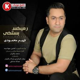 فهیم محمودی ریمکس بستکی و بسیار زیبا و شنیدنی بصورت حفله