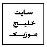 بهنام خرمی و یونس بشارت آهنگ جدید اجرای زنده و بسیار زیبا بصورت حفله