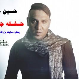 حسین جان – حفله جدید ۹۴
