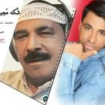 محمد منصور و حمید جسمی آهنگ جدید و بسیار زیبا و شنیدنی بنام شکه مجبور به تو