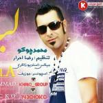 محمد چوکو آهنگ جدید و بسیار زیبا و شنیدنی بنام تو نموندی