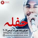 مهرزاد کریمی آهنگ جدید اجرای زنده و بسیار زیبا و شنیدنی بصورت حفله