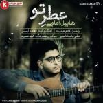 هابیل امامی آهنگ جدید و بسیار زیبا و شنیدنی بنام عطر تو