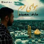 عارف حسینی – هوای حرم