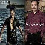 علی موسی زاده و حجت رئیسی – حفله ۲۰۱۶