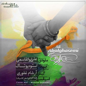 علی ابوالقاسمی – همسرم